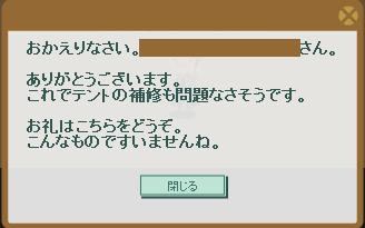 2015・03・15 ナグロフ 2 納品コメント 亜麻布10個.png