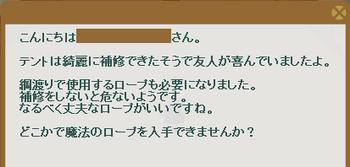 2015・03・22 ナグロフ 1 問題 魔法のロープ.png