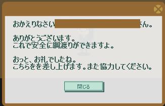 2015・03・22 ナグロフ 2 納品コメント 魔法のロープ.png