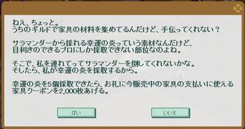 2015・03・28 家具ギルド 147 サラマンダー 幸福の炎 5 .png
