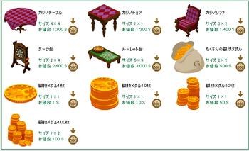 2015・03・28 家具ギルド 147 サラマンダー 幸福の炎 5 カジノ.png