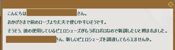 2015・03・29 ナグロフ 1 問題 ピエロシューズ.png