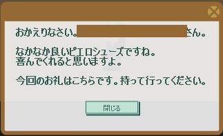 2015・03・29 ナグロフ 2 納品コメント ピエロシューズ.png