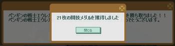 2015・03・29 第6回盗賊杯 メダル21枚.png