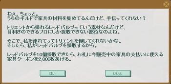 2015・04・04 家具ギルド 148 トリエント レッドバルブ.png