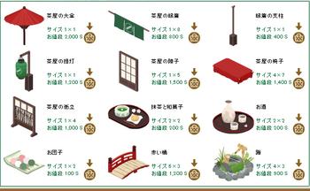 2015・04・04 家具ギルド 148 トリエント レッドバルブ 10 茶屋.png