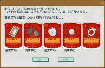 2015・04・04 桜の宝箱 00 中身.png
