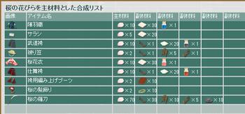 2015・04・04 桜イベント 花びら751 枝303.png