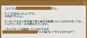2015・04・05 サブクエ208 ナグロフ 1 問題 ジャグリングボール.png