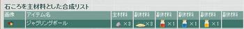 2015・04・05 ジャグリングボール 素材.png