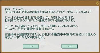 2015・04・18 家具ギルド 149 ガーゴイル 石膏骨 10.png