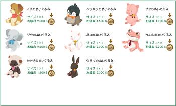 2015・04・25 家具ギルド 150 ジャイアントワーウルフ とんがり耳 10 ぬいぐるみ.png