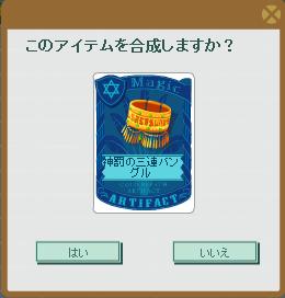 2015・04・26 神罰の三連バングル(2).png