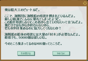 2015・04・29 第18回みんなで達成イベント 1日目 材木50000 ①.png