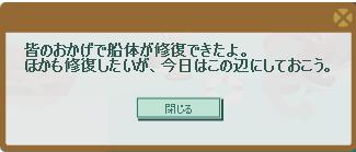 2015・04・29 第18回みんなで達成イベント 1日目 材木50000 ②.png