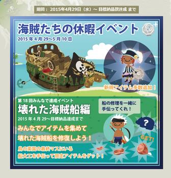 2015・04・29 第18回みんなで達成イベント『海賊たちの休暇』.png