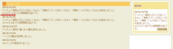 2015・04・30 日付が変.png
