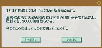 2015・04・30 第18回みんなで達成イベント 2日目 鋼30000 ①.png