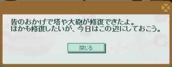 2015・04・30 第18回みんなで達成イベント 2日目 鋼30000 ②.png