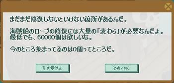 2015・05・01 第18回みんなで達成イベント 3日目 麦わら60000 ①.png
