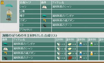 2015・05・02 トルソー   58  海賊隊長のセットアップ.png