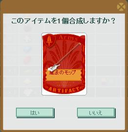 2015・05・02 モップ作成④魔法のモップ 完成.png