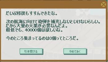 2015・05・02 第18回みんなで達成イベント 4日目 火薬40000 ①.png