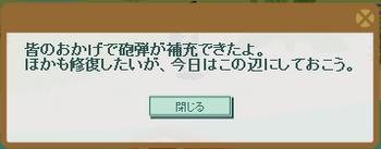 2015・05・02 第18回みんなで達成イベント 4日目 火薬40000 ②.png