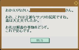 2015・05・03 サブクエ212 ナグロフ 2 納品コメント サソリの尻尾.png