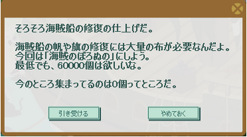 2015・05・03 第18回みんなで達成イベント 5日目 海賊のぼろぬの60000 ①.png