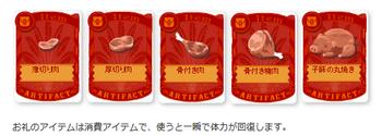2015・05・03 第18回みんなで達成イベント 納品報酬.png