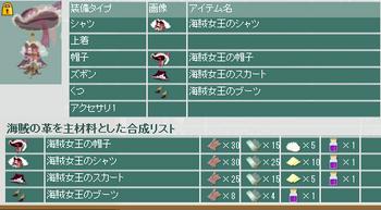 2015・05・09 トルソー   59  海賊女王のセットアップ.png