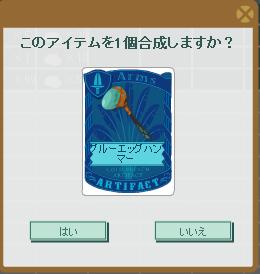2015・05・11 ブルーエッグハンマー.png