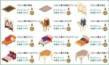 2015・05・16 家具ギルド 153 ジン 魔人の絹 05 アラビアンナイト+.png