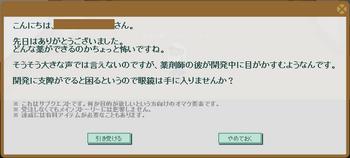 2015・05・17 サブクエ214 ナグロフ 1 問題 眼鏡.png