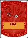 2015・05・17 サブクエ214 ナグロフ 3 納品コメント 眼鏡.png