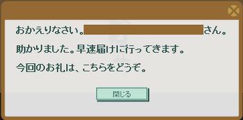 2015・05・17 サブクエ214 ナグロフ 4 納品コメント 眼鏡.png