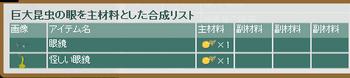 2015・05・17 サブクエ214 ナグロフ 納品 眼鏡のレシピ.png