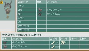 2015・05・23 トルソー   61  骨のセットアップ.png