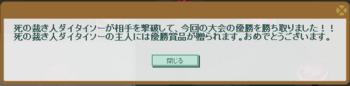 2015・05・24 第6回闘技ギルド記念杯 結果.png