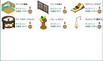 2015・05・29 家具ギルドのクエスト 155 アルラウネ そよ風の枝葉 10 リゾートⅠ.png