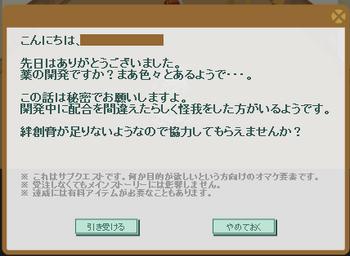 2015・05・31 サブクエ216 ナグロフ 1 問題 絆創膏.png