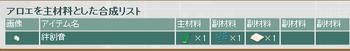 2015・05・31 サブクエ216 ナグロフ 2 問題 絆創膏のレシピ.png
