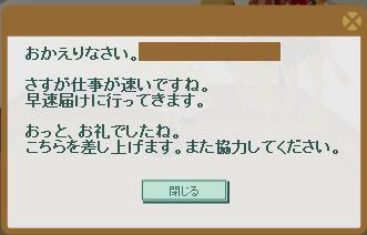 2015・05・31 サブクエ216 ナグロフ 3 納品コメント 絆創膏.png