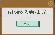 2015・05・31 サブクエ216 ナグロフ 4 納品報酬(石化薬.png