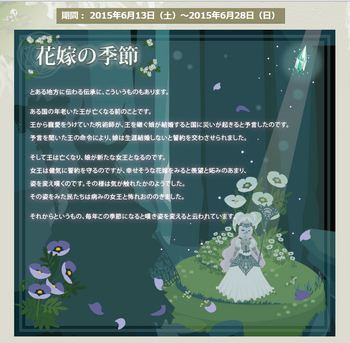 2015・06・06 花嫁の季節 新要素告知.png