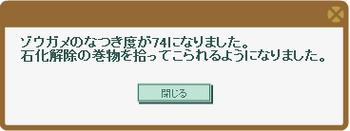 2015・06・10③ ゾウガメLV74 石化解除の巻物.png