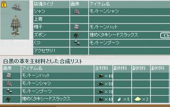 2015・06・13 トルソー   64  白黒のセットアップ.png