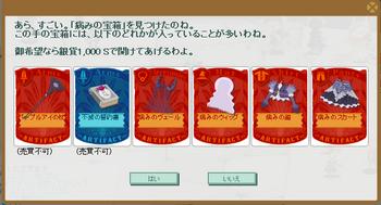 2015・06・13 病みの宝箱 00.png