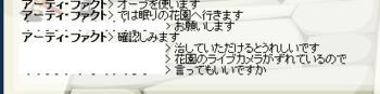 2015・06・20 噛んだアーティさん(修正後).png